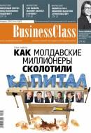businessclassaprilie